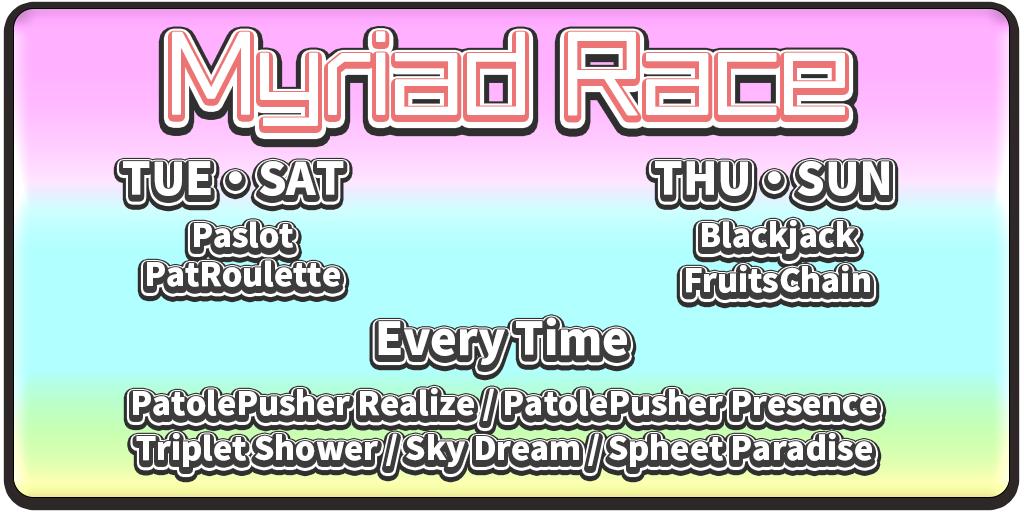 Myriad Events2